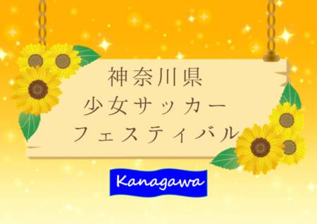 2021年度 神奈川県少女サッカーフェスティバル ブロック決勝進出チーム続々決定!7/24,25結果更新!ブロック決勝は8/1開催!情報ありがとうございます!!