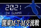 関東M-T-M交流戦 in 群馬 2021 全結果揃いました!群馬U12メンバー掲載!情報ありがとうございます!