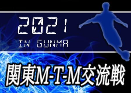 関東M-T-M交流戦 in 群馬 2021 7/31,8/1開催予定!組合せやメンバー情報をお待ちしています!