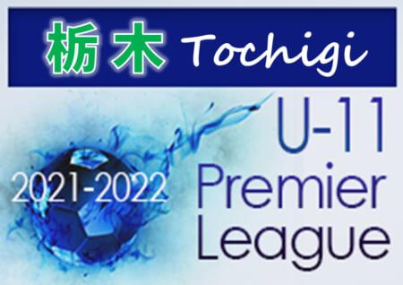 2021-2022プレミアリーグ栃木U-11 1部・2部組合せ掲載&リーグ戦表作成!7/18 1部結果更新!次は7/25に2部開催予定!