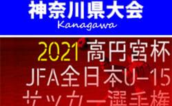 2021年度 高円宮杯JFA全日本ユースU-15選手権 神奈川県大会 9/25 3・4回戦結果更新!9/26も開催予定!結果や日程情報をお待ちしています!