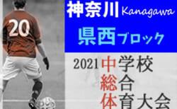 2021年度 県西ブロック中学校総合体育大会 (神奈川県) 優勝は国府津!湯河原・千代とともに県大会出場!! 情報ありがとうございます!
