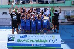 2021年度 第1回 第一不動産販売CUP U-10 サッカーフェスティバルin鈴鹿大会(三重県) 優勝はグランビーノ鈴峰!