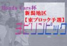 速報!2021年度 高円宮杯JFA全日本ユースU-15選手権 神奈川県大会 9/25 3・4回戦結果更新!9/26も開催予定!結果や日程情報をお待ちしています!