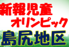 2021年度 埼玉県学校総体 中学校サッカーの部 埼玉県大会   優勝は川口西中学校!