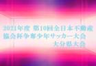 2021年度 JFA第8回全日本U-18フットサル選手権大会 東海地域大会  サンチスタ岐阜がPK戦を制し優勝!