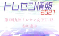 【メンバー】2021年度 第1回九州トレセン女子U-12 参加選手発表のお知らせ!