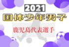 2021年度 第25回貴志川町ホタルカップ 少年サッカー大会(和歌山)本大会優勝はFCバレンティア!6年生大会優勝は伏虎JSC!