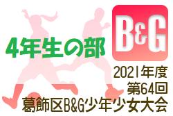 2021年第64回葛飾区B&G少年少女大会4年生の部(東京)優勝はジェファFC!