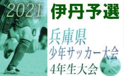 2021年度 第48回兵庫県少年サッカー4年生大会 伊丹予選 9/18~20結果速報!未判明分の組合せ・結果情報募集中です! 次回9/19.20