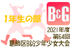 2021年第64回葛飾区B&G少年少女大会1年生の部(東京)情報募集中!