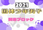 2021年度 ロバパンカップ 第52回全道(U-12)サッカー少年団大会 釧路地区予選 代表はコンサドーレ釧路!