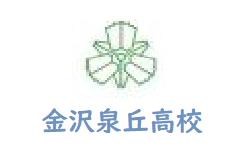 県立金沢泉丘高校 体験入学10/2開催  2021年度 石川