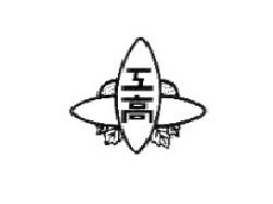 日向工業高校 一日体験入学・部活動見学 8/20開催 2021年度 宮崎県