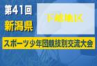 2021年度 第29回ロータス埼玉カップ少年サッカー大会 東部地区 7/11は天候不良により途中中止!延期日程募集