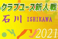 2021年度 第25回石川県クラブユースサッカー新人大会(Uー14) 組合せ掲載!8/28開幕!