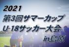 2021-2022シーズン アイリスオーヤマプレミアリーグU-11群馬県大会 7/25結果掲載 次回日程情報募集