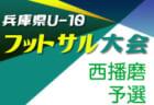 2021年度 第17回 センアーノ神戸全国チャンピオンズ淡路市長杯U-10(兵庫) 優勝は長岡京SS A!