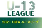 2021中国プログレスリーグU-13 結果、日程情報お待ちしております!