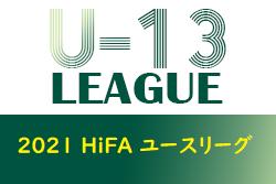 2021 HiFA ユースリーグU-13 広島県 7/22開催 結果速報!