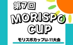 2021年度 第7回 MORISUPO CUPU-11大会(大阪)7/31開催!組合せ掲載