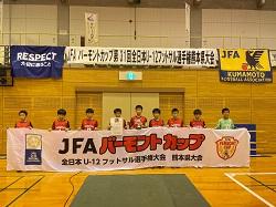2021年度 バーモントカップ 全日本U-12フットサル選手権 熊本県大会 優勝はアッズリーノ熊本(2連覇)!