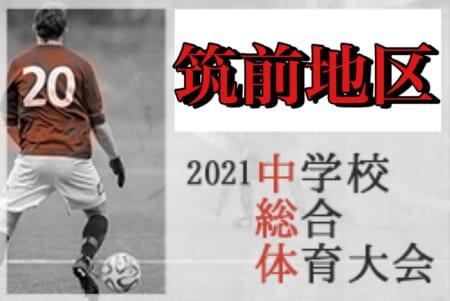 2021年度  筑前地区中学校 サッカー大会(福岡)優勝は自由ヶ丘中!!