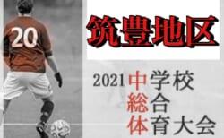 2021年度  筑豊地区中学校 サッカー大会(福岡)優勝は飯塚第3中学校!!