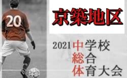 2021年度  京築地区中学校 サッカー大会(福岡)優勝は犀川中!情報提供ありがとうございます!!