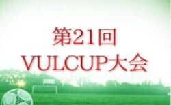 2021年度 第21回VULCUP大会 U-12 7/31、U-10 8/1開催!組み合わせ掲載!