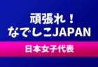 田中美南選手の決勝ゴールでチリに勝利!決勝T進出決定!日本代表【女子】 世界最高峰の大会を楽しもう!準々決勝スウェーデンとの対戦は7/30開催!