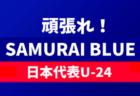 高円宮杯 JFA U-15 サッカーリーグ2021熊本 結果入力ありがとうございました!次節7/31,8/1