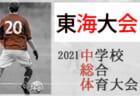 2021年度  第43回 東海中学総体サッカー大会(静岡開催)準決勝・3決・決勝8/5結果速報!