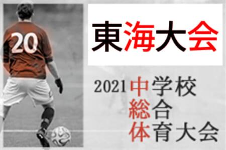 2021年度  第43回 東海中学総体サッカー大会  大会要項掲載!静岡県藤枝市にて8/4,5開催!