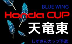 2021年度 Hondaカップ天竜東地区大会 兼しずぎんカップ 西部天竜東予選(静岡)1次リーグ10/23,24結果更新!次回10/30,31