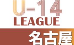 2021年度 AIFA U-14 サッカーリーグ名古屋(愛知)リーグ表掲載!開幕日程募集
