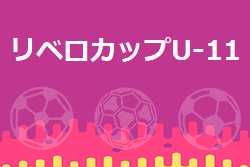 2021リベロカップU-11(青森県)一部結果掲載!優勝は五戸すずかけ