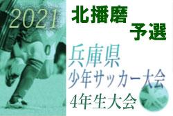 2021年度 第48回兵庫県少年サッカー4年生大会北播磨予選 10/23結果情報募集中です! 次回10/30