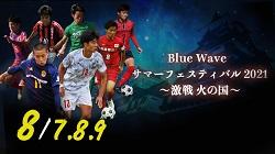 【LIVE配信予定】Blue Wave サマーフェスティバル2021 ~激戦 火の国~スペシャルバウト(熊本県) 8/7,8,9開催