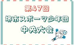 2021年度 第47回堺市スポーツ少年団中央大会(大阪)7/22結果速報!情報お待ちしています。