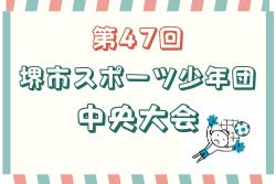 2021年度 第47回堺市スポーツ少年団中央大会(大阪)7/22結果掲載!情報いただきました!