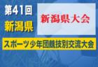 2021年度 第30回全日本高等学校女子サッカー選手権大会 広島県予選会 優勝はAICJ!