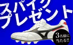 【プレゼント企画7月】モレリアⅡJAPANが3名様に当たる!MAKE GENESISS(sports Entertainment株式会社)
