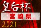2021年度第27回全日本U-15フットサル選手権大会 宮崎県大会 優勝はセントラルFCA