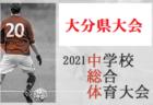 2021年度 第58回大分県中学校総合体育大会 大分 7/26結果お待ちしています!2回戦7/27