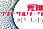 JFA U-12サッカーリーグ 2021 神奈川《FAリーグ》県央地区 後期 7/17,18結果更新!次は8/28,29開催予定!多くの結果入力ありがとうございます!!