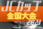 速報!2021年度 第7回JCカップU-11少年少女サッカー大会(全国大会)優勝は関東代表 FC VELSA!
