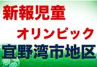 2021年度 第16回 広島オータムサッカー大会 西支部予選 優勝は大竹!