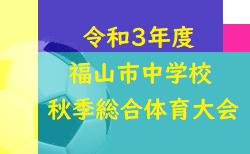 2021年度 令和3年度福山市中学校秋季総合体育大会(広島県)結果掲載!