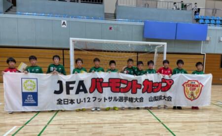 2021年度 JFAバーモントカップ 全日本U-12フットサル選手権大会山梨予選 優勝はフュンフスクールA!